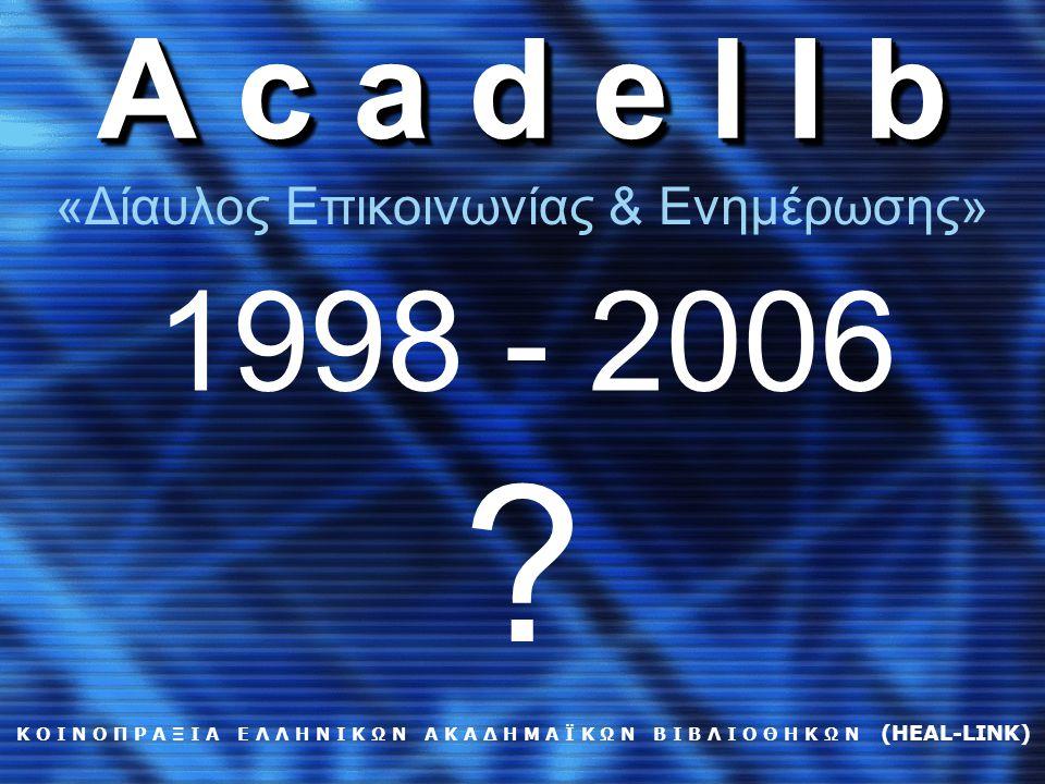 A c a d e l I b «Δίαυλος Επικοινωνίας & Ενημέρωσης» ? Κ Ο Ι Ν Ο Π Ρ Α Ξ Ι Α Ε Λ Λ Η Ν Ι Κ Ω Ν Α Κ Α Δ Η Μ Α Ϊ Κ Ω Ν Β Ι Β Λ Ι Ο Θ Η Κ Ω Ν (HEAL-LINK)