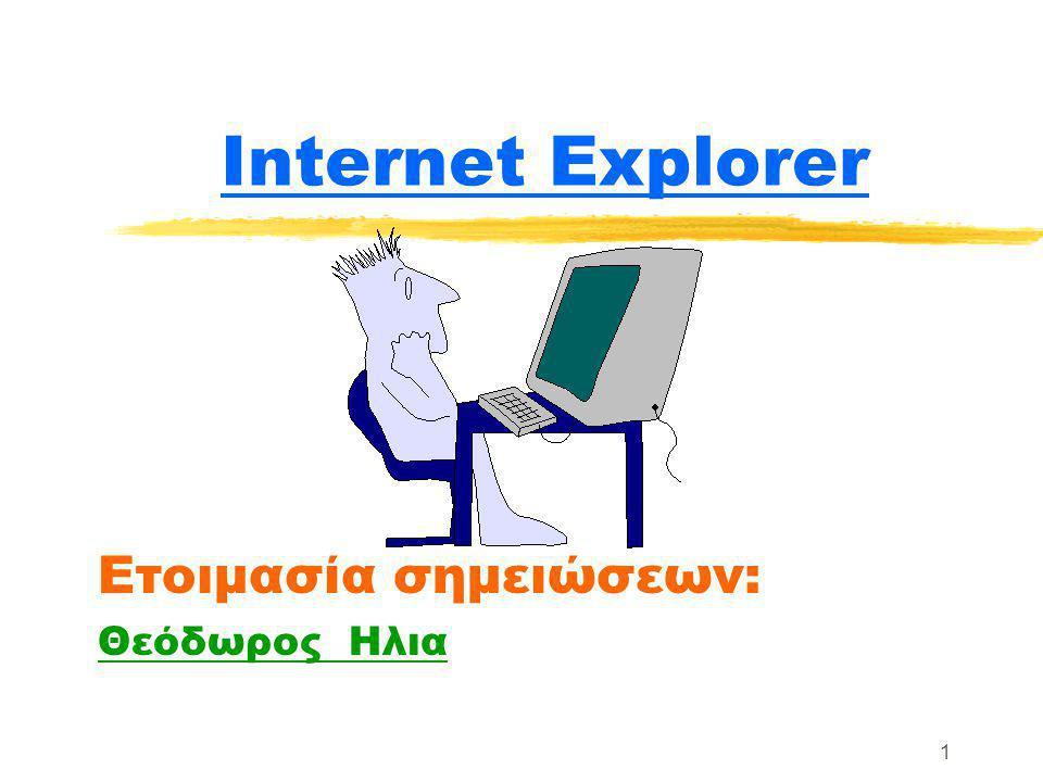 1 Internet Explorer Ετοιμασία σημειώσεων: Θεόδωρος Ηλια