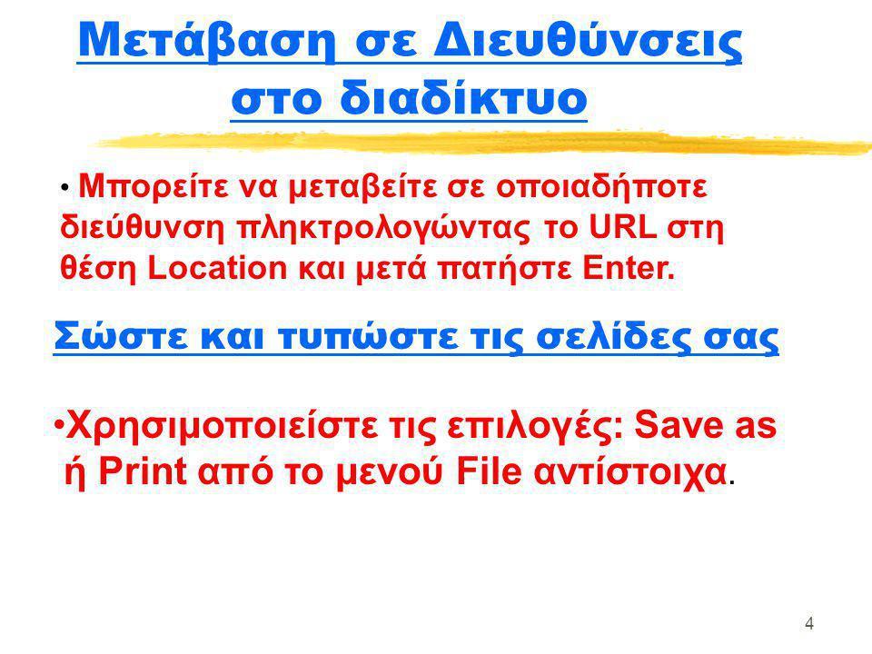 4 Μετάβαση σε Διευθύνσεις στο διαδίκτυο • Μπορείτε να μεταβείτε σε οποιαδήποτε διεύθυνση πληκτρολογώντας το URL στη θέση Location και μετά πατήστε Ent