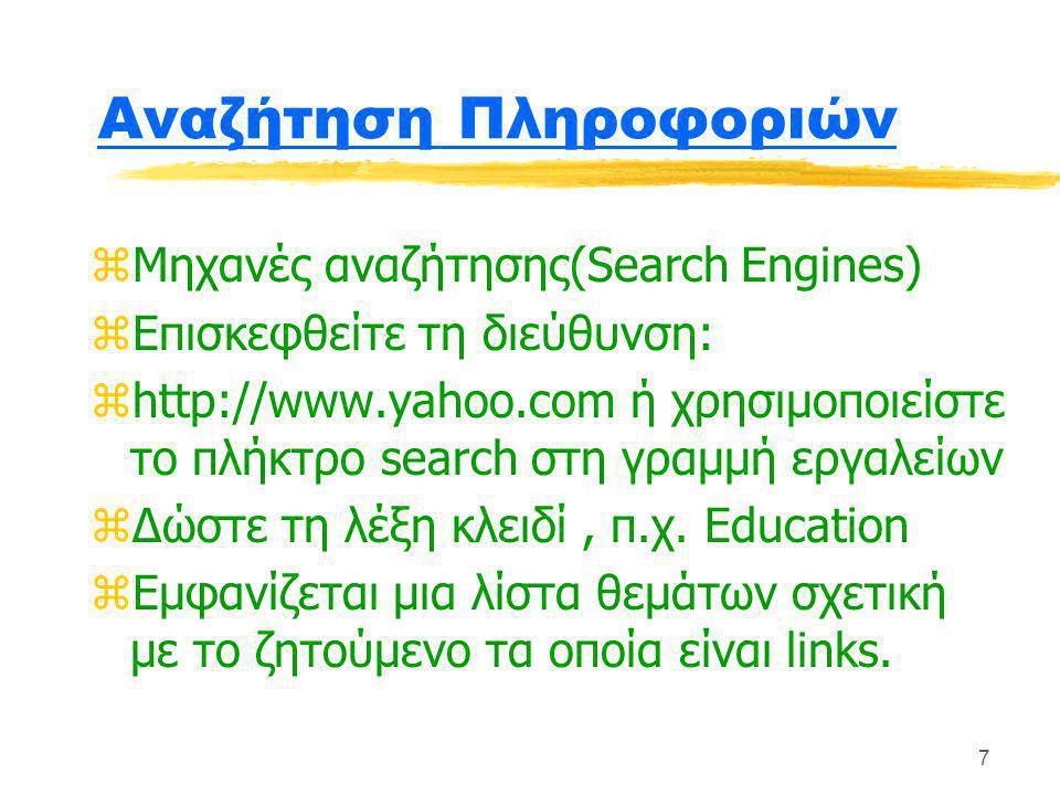 7 Αναζήτηση Πληροφοριών zΜηχανές αναζήτησης(Search Engines) zΕπισκεφθείτε τη διεύθυνση: zhttp://www.yahoo.com ή χρησιμοποιείστε το πλήκτρο search στη