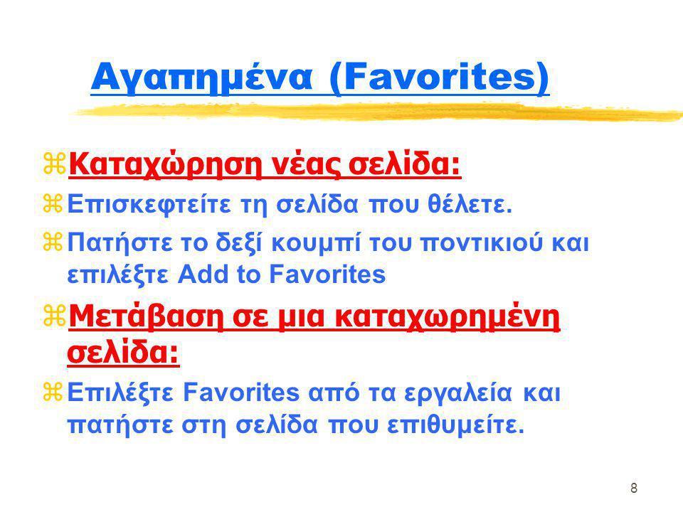 8 Αγαπημένα (Favorites) zΚαταχώρηση νέας σελίδα: zΕπισκεφτείτε τη σελίδα που θέλετε. zΠατήστε το δεξί κουμπί του ποντικιού και επιλέξτε Add to Favorit