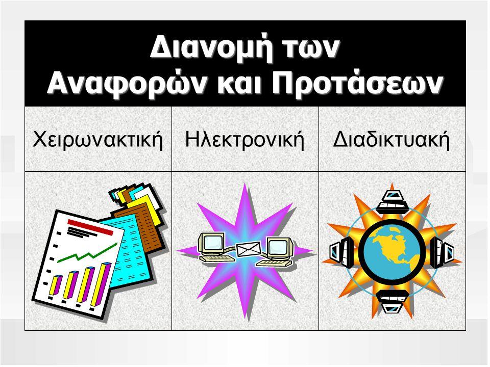 Διανομή των Αναφορών και Προτάσεων ΧειρωνακτικήΔιαδικτυακήΗλεκτρονική