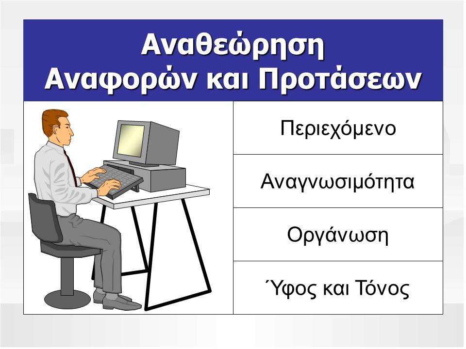 Παραγωγή Αναφορών και Προτάσεων Σχεδιασμός Στοιχείων Εργασίες Συγγραφής Αναφορών Ηλεκτρονικοί Πόροι Προσδοκίες του Ακροατηρίου