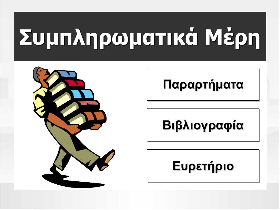 Συμπληρωματικά Μέρη ΠαραρτήματαΠαραρτήματα ΒιβλιογραφίαΒιβλιογραφία ΕυρετήριοΕυρετήριο