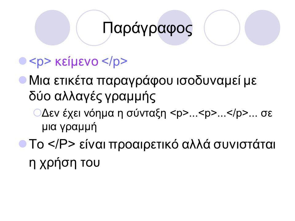 Παράγραφος  κείμενο  Μια ετικέτα παραγράφου ισοδυναμεί με δύο αλλαγές γραμμής  Δεν έχει νόημα η σύνταξη......... σε μια γραμμή  Το είναι προαιρετι