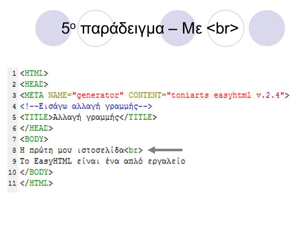 5 o παράδειγμα – Με