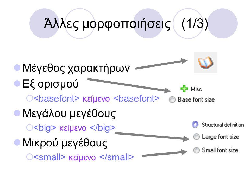 Άλλες μορφοποιήσεις (1/3)  Μέγεθος χαρακτήρων  Εξ ορισμού  κείμενο  Μεγάλου μεγέθους  κείμενο  Μικρού μεγέθους  κείμενο