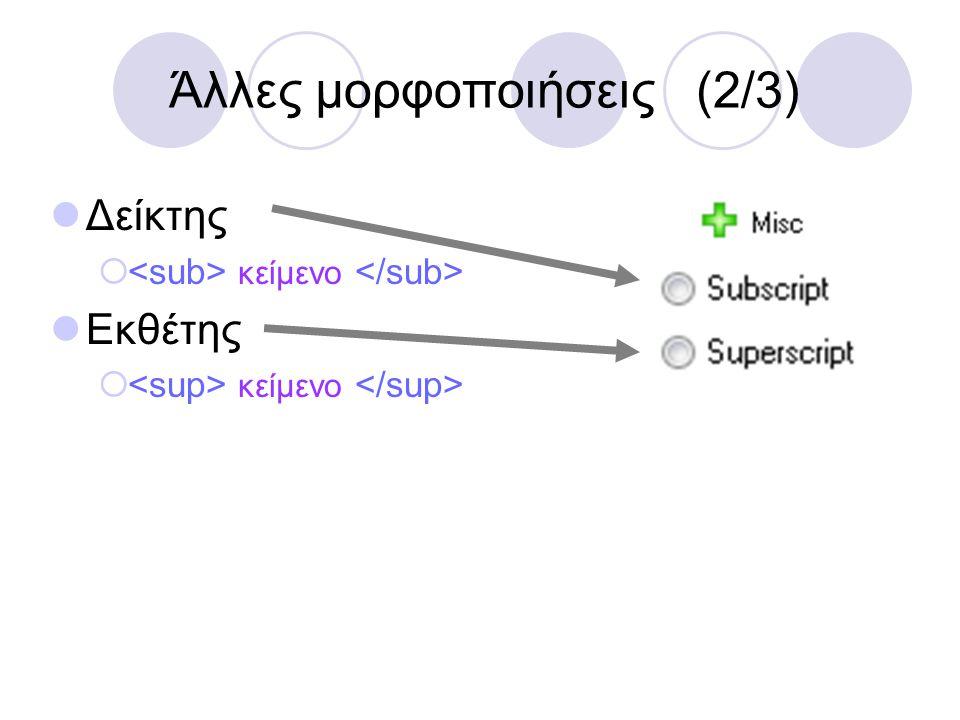 Άλλες μορφοποιήσεις (2/3)  Δείκτης  κείμενο  Εκθέτης  κείμενο