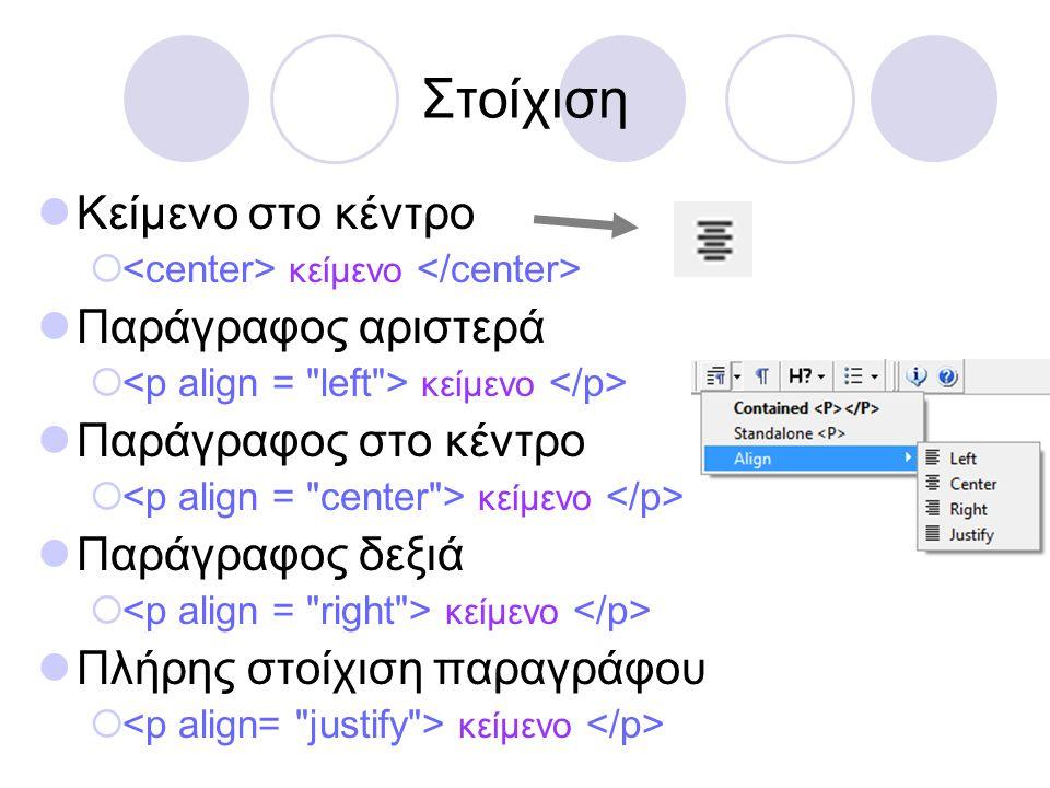 Στοίχιση  Κείμενο στο κέντρο  κείμενο  Παράγραφος αριστερά  κείμενο  Παράγραφος στο κέντρο  κείμενο  Παράγραφος δεξιά  κείμενο  Πλήρης στοίχι