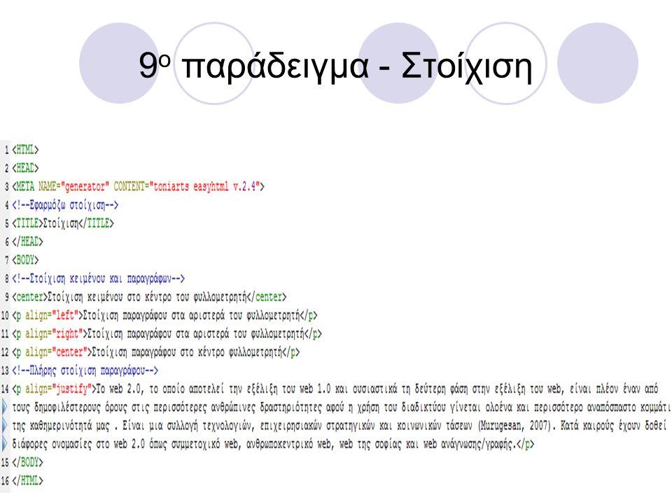 9 o παράδειγμα - Στοίχιση