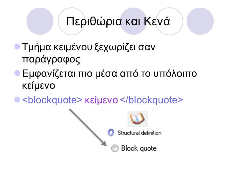 Περιθώρια και Κενά  Τμήμα κειμένου ξεχωρίζει σαν παράγραφος  Εμφανίζεται πιο μέσα από το υπόλοιπο κείμενο  κείμενο