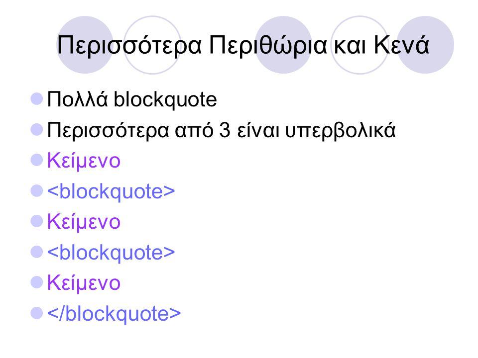 Περισσότερα Περιθώρια και Κενά  Πολλά blockquote  Περισσότερα από 3 είναι υπερβολικά  Κείμενο   Κείμενο   Κείμενο 