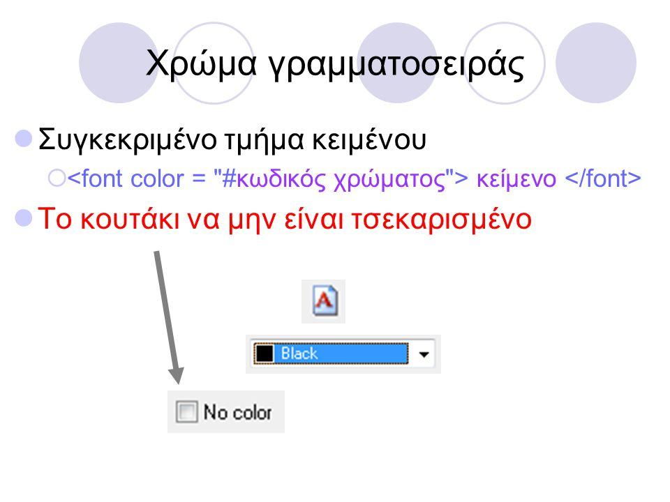 Χρώμα γραμματοσειράς  Συγκεκριμένο τμήμα κειμένου  κείμενο  Το κουτάκι να μην είναι τσεκαρισμένο