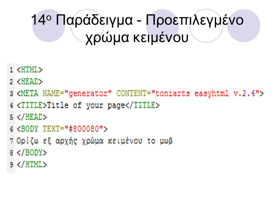 14 ο Παράδειγμα - Προεπιλεγμένο χρώμα κειμένου