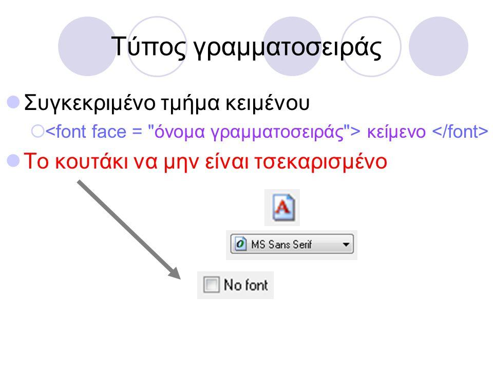 Τύπος γραμματοσειράς  Συγκεκριμένο τμήμα κειμένου  κείμενο  Το κουτάκι να μην είναι τσεκαρισμένο