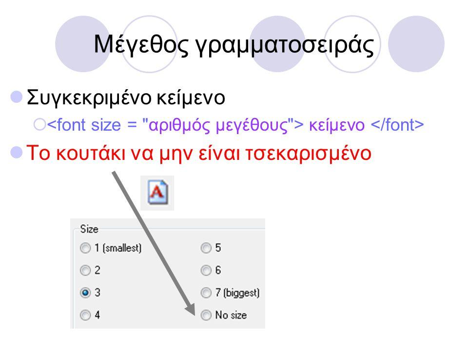 Μέγεθος γραμματοσειράς  Συγκεκριμένο κείμενο  κείμενο  Το κουτάκι να μην είναι τσεκαρισμένο