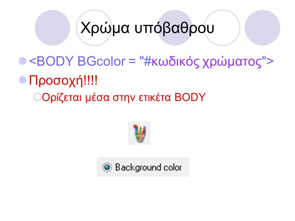 Χρώμα υπόβαθρου   Προσοχή!!!!  Ορίζεται μέσα στην ετικέτα BODY