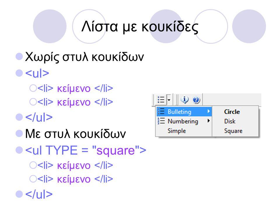 Λίστα με κουκίδες  Χωρίς στυλ κουκίδων   κείμενο   Με στυλ κουκίδων   κείμενο 