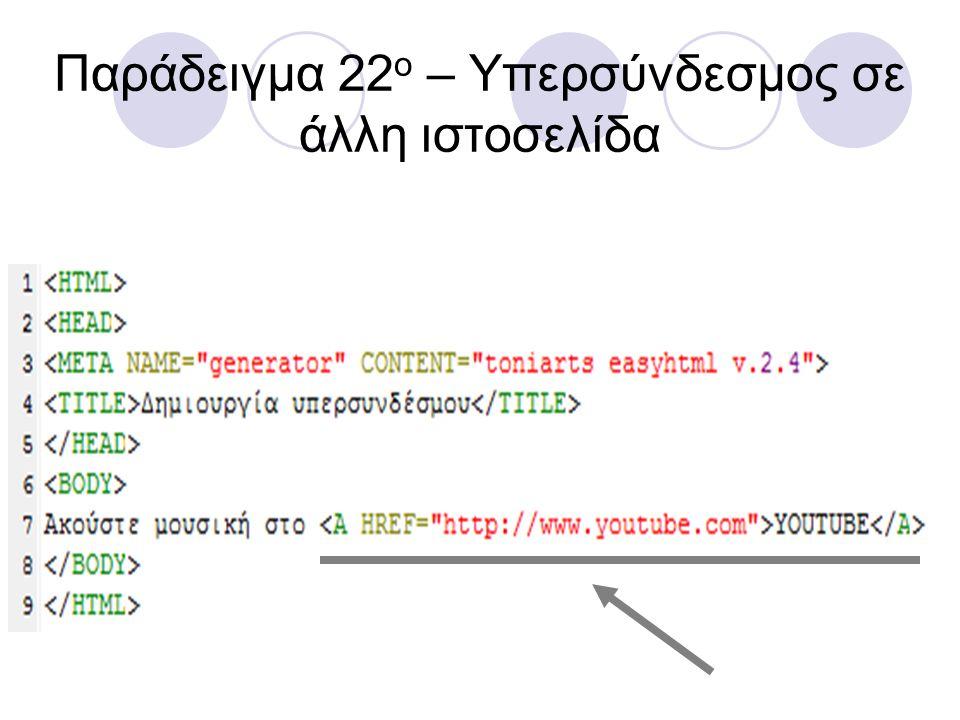 Παράδειγμα 22 ο – Υπερσύνδεσμος σε άλλη ιστοσελίδα