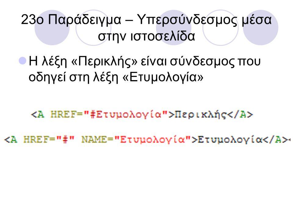  Η λέξη «Περικλής» είναι σύνδεσμος που οδηγεί στη λέξη «Ετυμολογία» 23ο Παράδειγμα – Υπερσύνδεσμος μέσα στην ιστοσελίδα