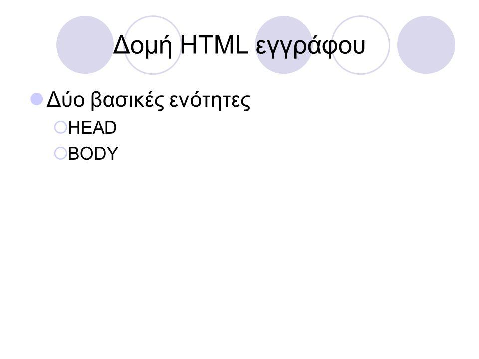 Τίτλος  τίτλος ιστοσελίδας  Παρουσιάζεται στο επάνω μέρος του browser