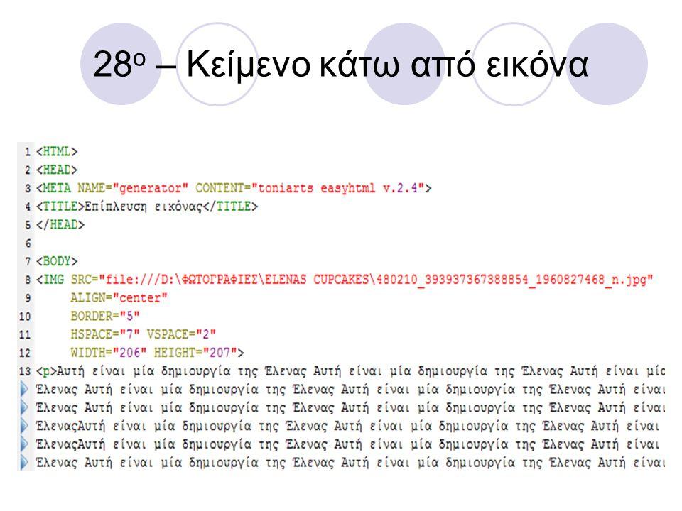 28 ο – Κείμενο κάτω από εικόνα