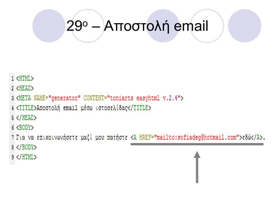 29 ο – Αποστολή email