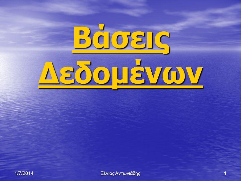 1/7/2014Ξένιος Αντωνιάδης71 Δημιουργία έκθεσης με την βοήθεια του μάγου (report wizard) Βήματα Βήματα • Επιλέγω Εκθέσεις(Reports) • Μάγος εκθέσεων(Report Wizard) • Επιλογή πεδίων • Ομαδοποίηση πεδίων • Ταξινόμηση • Τύπος παρουσίασης • Όνομα έκθεσης Παράδειγμα ΠαράδειγμαΠαράδειγμα