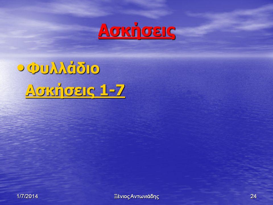 1/7/2014Ξένιος Αντωνιάδης23 Άσκηση • Να σχεδιάσετε την δομή ενός αρχείου μιας βάσης δεδομένων στο οποίο θα αποθηκευτούν στοιχεία που θα αφορούν τους ψηφιακούς βιντεοδίσκους D.V.Ds.