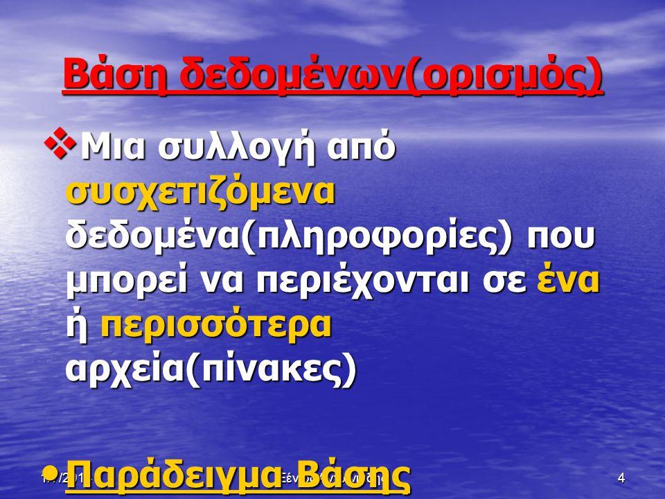 1/7/2014 Ξένιος Αντωνιάδης 54 Μάθημα 4 (στόχοι)  Ταξινόμηση  Φιλτράρισμα
