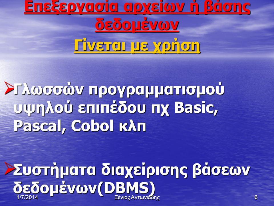 1/7/2014Ξένιος Αντωνιάδης16 Πλεονεκτήματα Βάσης Δεδομένων