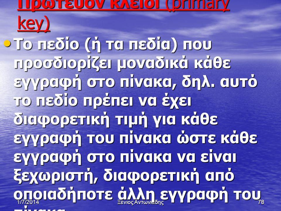 1/7/2014Ξένιος Αντωνιάδης77 Μάθημα 7(στόχοι) • Πρωτεύον κλειδί (primary key) • Εξωτερικό Κλειδί • Ειδικές σχέσεις (relationships) μεταξύ πινάκων
