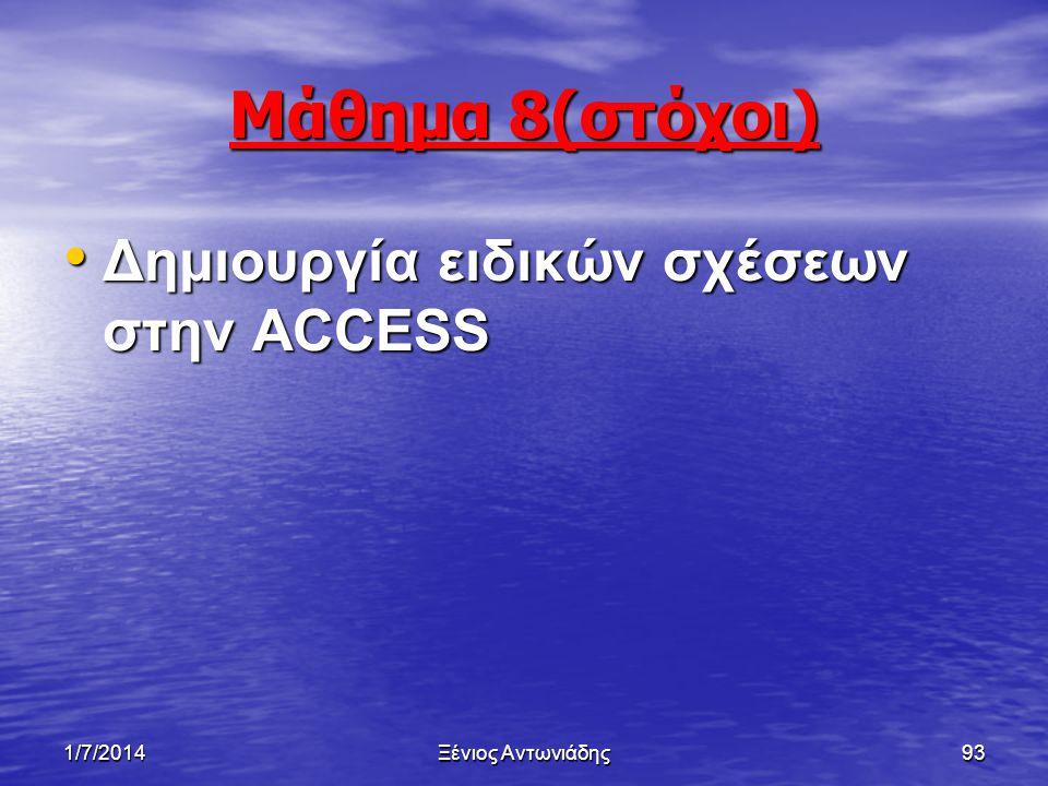 1/7/2014Ξένιος Αντωνιάδης92 ΑΣΚΗΣΗ Θα δημιουργήσετε μια βάση δεδομένων για την γραμματεία του σχολείου σας.