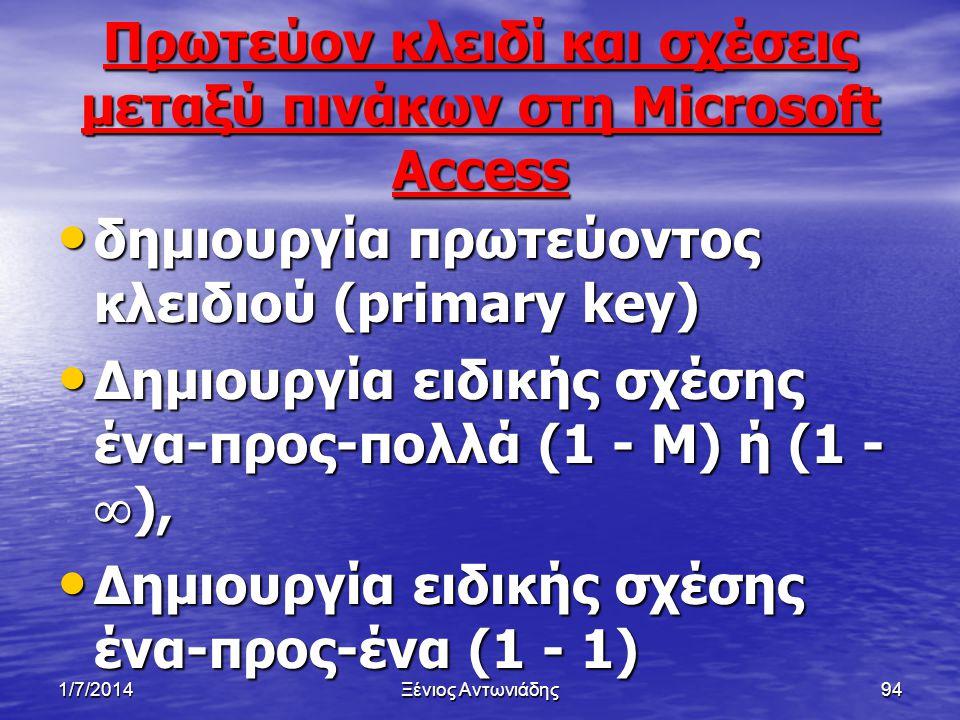 1/7/2014Ξένιος Αντωνιάδης93 Μάθημα 8(στόχοι) • Δημιουργία ειδικών σχέσεων στην ACCESS