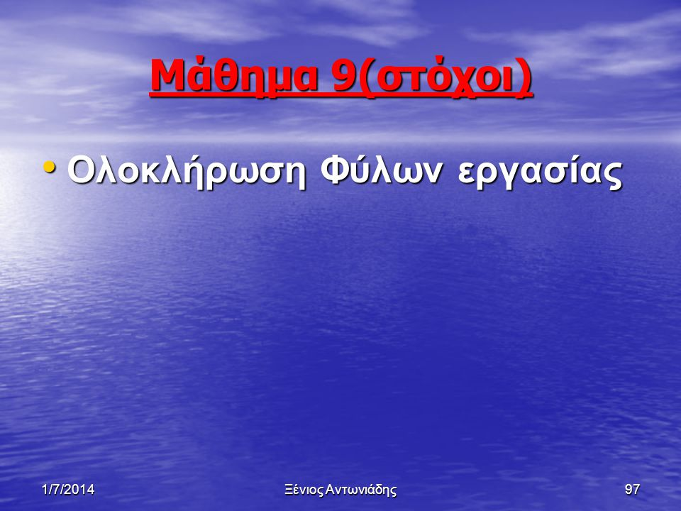 1/7/2014Ξένιος Αντωνιάδης96 Φύλλο εργασίας • Σελ 25-29 Σελ 25-29 Σελ 25-29