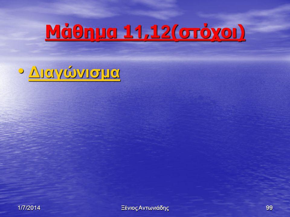 1/7/2014Ξένιος Αντωνιάδης98 Μάθημα 10(στόχοι) • Επανάληψη Επανάληψη