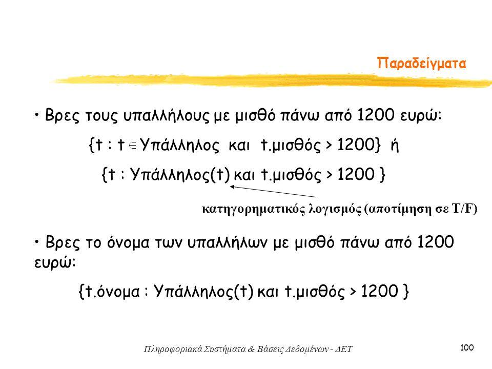 Πληροφοριακά Συστήματα & Βάσεις Δεδομένων - ΔΕΤ 100 Παραδείγματα • Βρες τους υπαλλήλους με μισθό πάνω από 1200 ευρώ: {t : t Υπάλληλος και t.μισθός > 1