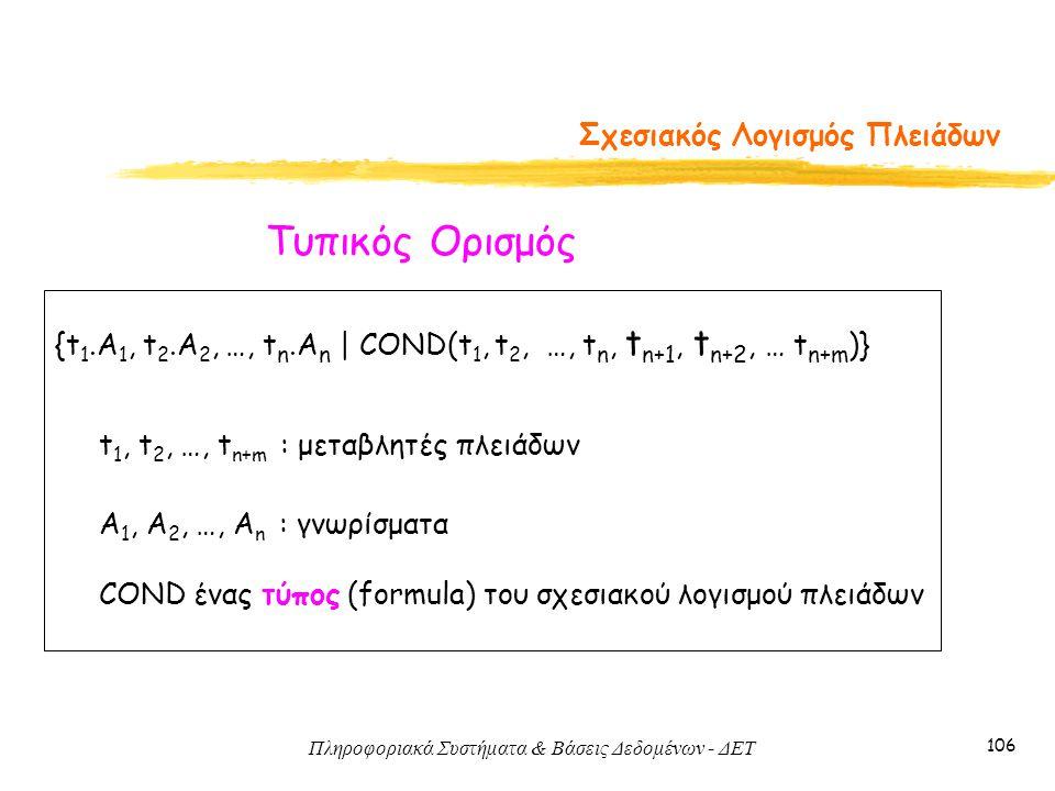 Πληροφοριακά Συστήματα & Βάσεις Δεδομένων - ΔΕΤ 106 Σχεσιακός Λογισμός Πλειάδων Τυπικός Ορισμός {t 1.A 1, t 2.A 2, …, t n.A n   COND(t 1, t 2, …, t n,