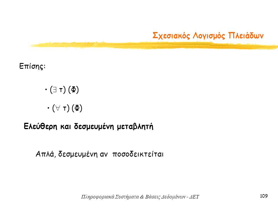 Πληροφοριακά Συστήματα & Βάσεις Δεδομένων - ΔΕΤ 109 Σχεσιακός Λογισμός Πλειάδων Επίσης: • (  τ) (Φ) • (  τ) (Φ) Ελεύθερη και δεσμευμένη μεταβλητή Απ