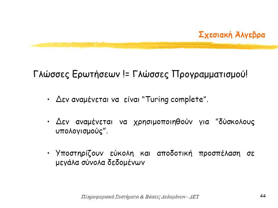 """Πληροφοριακά Συστήματα & Βάσεις Δεδομένων - ΔΕΤ 44 Σχεσιακή Άλγεβρα Γλώσσες Ερωτήσεων != Γλώσσες Προγραμματισμού! •Δεν αναμένεται να είναι """"Turing com"""