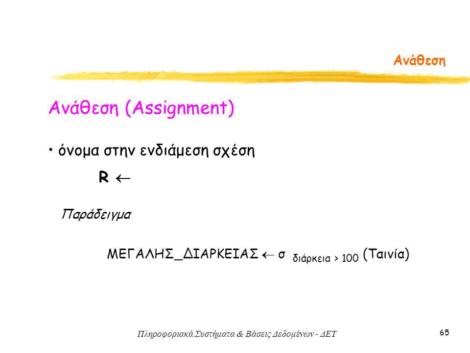 Πληροφοριακά Συστήματα & Βάσεις Δεδομένων - ΔΕΤ 65 Ανάθεση Ανάθεση (Assignment) R  • όνομα στην ενδιάμεση σχέση ΜΕΓΑΛΗΣ_ΔΙΑΡΚΕΙΑΣ  σ διάρκεια > 100