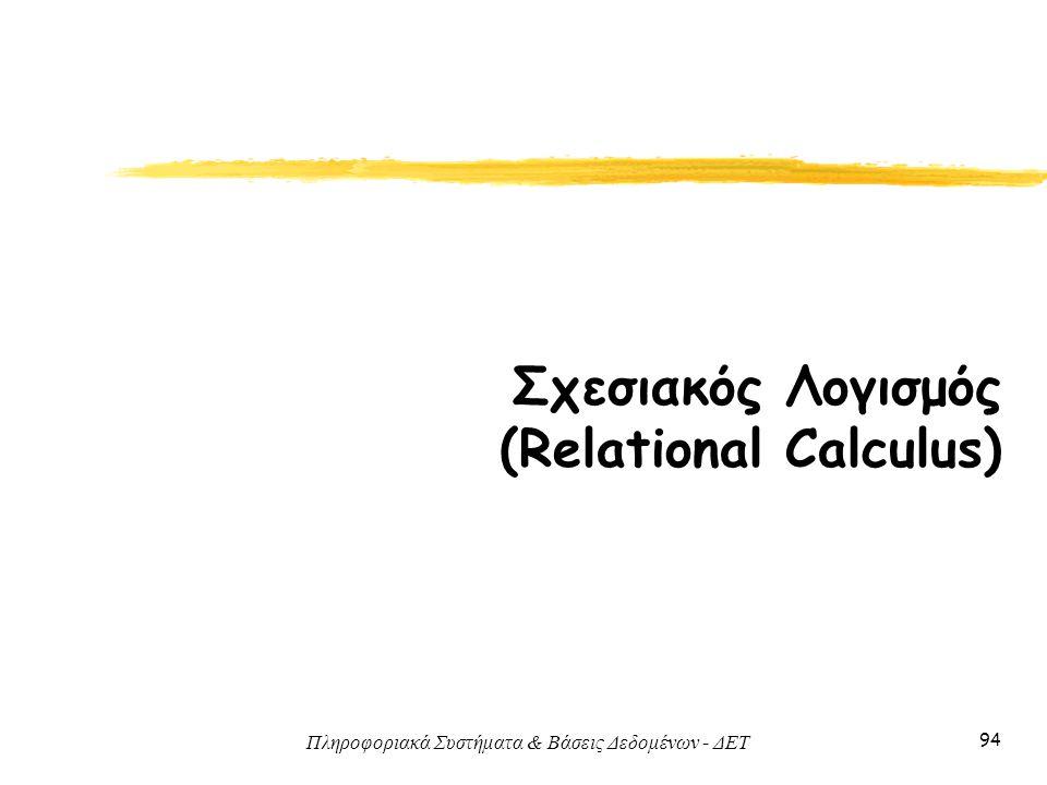 Πληροφοριακά Συστήματα & Βάσεις Δεδομένων - ΔΕΤ 94 Σχεσιακός Λογισμός (Relational Calculus)