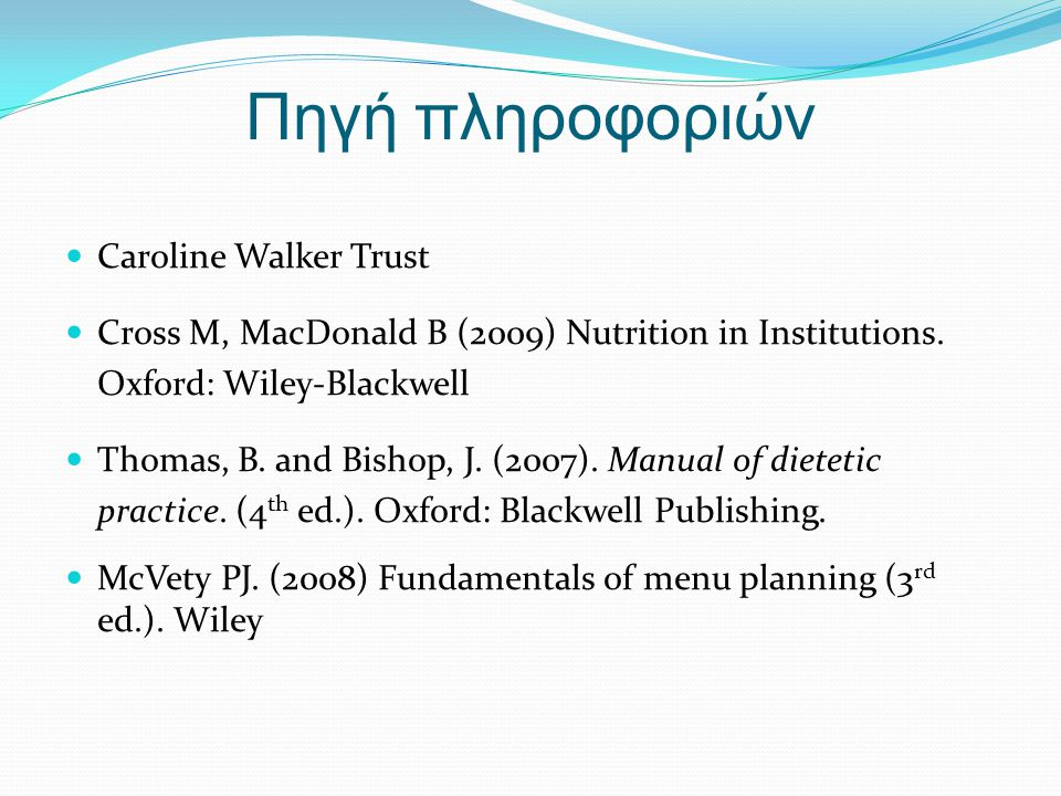Πηγή πληροφοριών  Caroline Walker Trust  Cross M, MacDonald B (2009) Nutrition in Institutions. Oxford: Wiley-Blackwell  Thomas, B. and Bishop, J.
