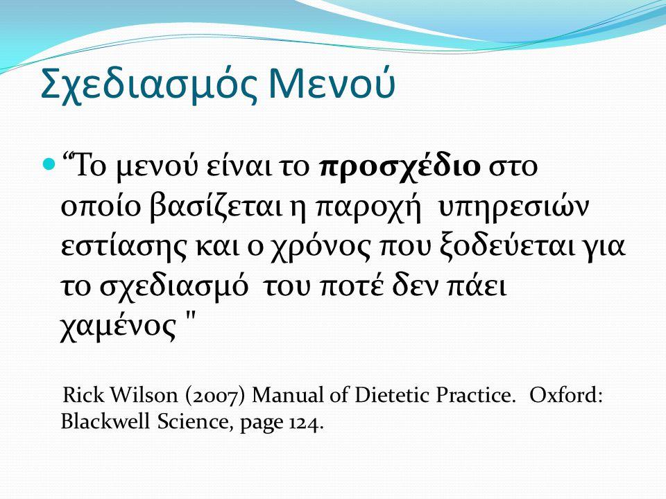 Σχεδιασμός Μενού  Το μενού είναι το προσχέδιο στο οποίο βασίζεται η παροχή υπηρεσιών εστίασης και ο χρόνος που ξοδεύεται για το σχεδιασμό του ποτέ δεν πάει χαμένος Rick Wilson (2007) Manual of Dietetic Practice.