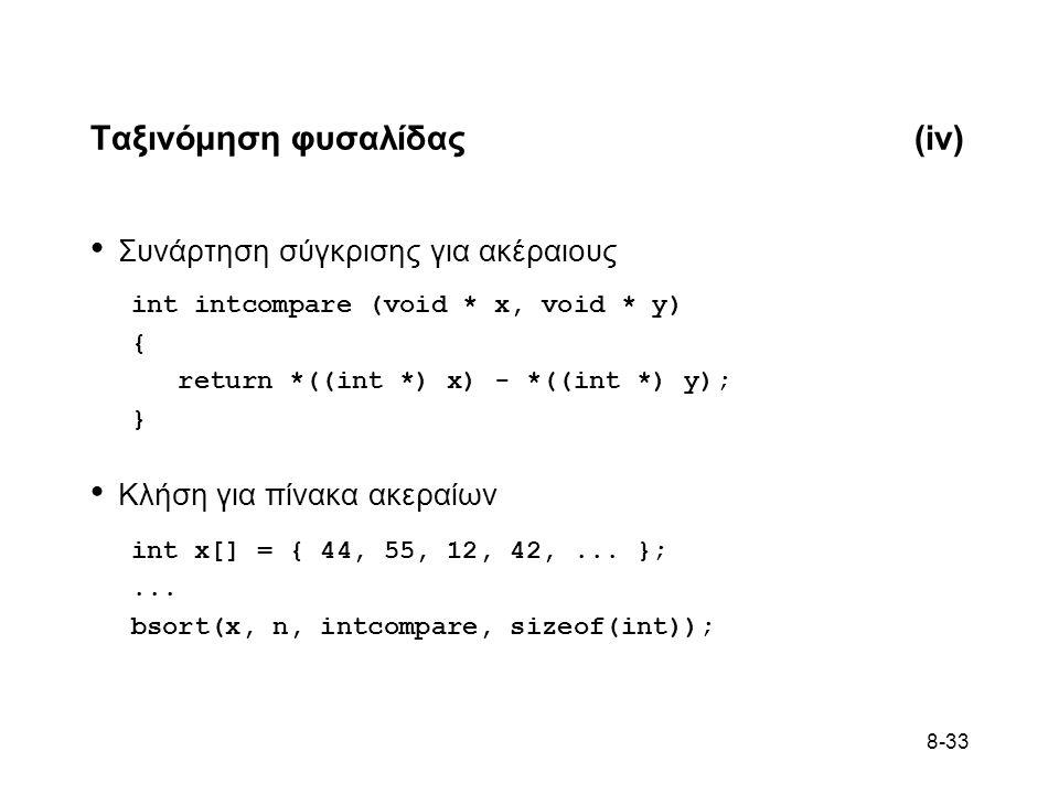 8-33 Ταξινόμηση φυσαλίδας(iv) • Συνάρτηση σύγκρισης για ακέραιους int intcompare (void * x, void * y) { return *((int *) x) - *((int *) y); } • Κλήση για πίνακα ακεραίων int x[] = { 44, 55, 12, 42,...