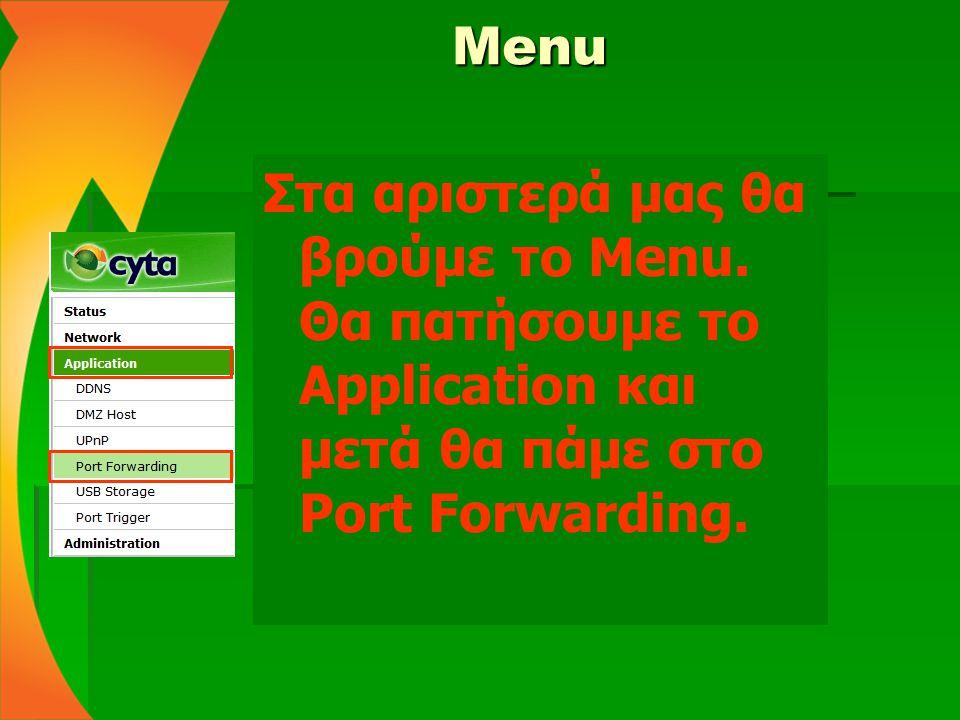 Menu Στα αριστερά μας θα βρούμε το Menu. Θα πατήσουμε το Application και μετά θα πάμε στο Port Forwarding.