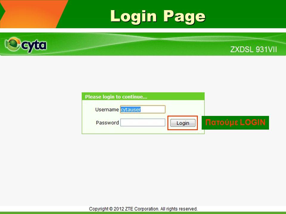 Login Page Πατούμε LOGIN