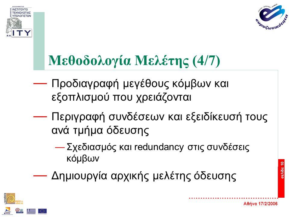 Αθήνα 17/2/2006 σελίδα 10 Μεθοδολογία Μελέτης (4/7) — Προδιαγραφή μεγέθους κόμβων και εξοπλισμού που χρειάζονται — Περιγραφή συνδέσεων και εξειδίκευσή