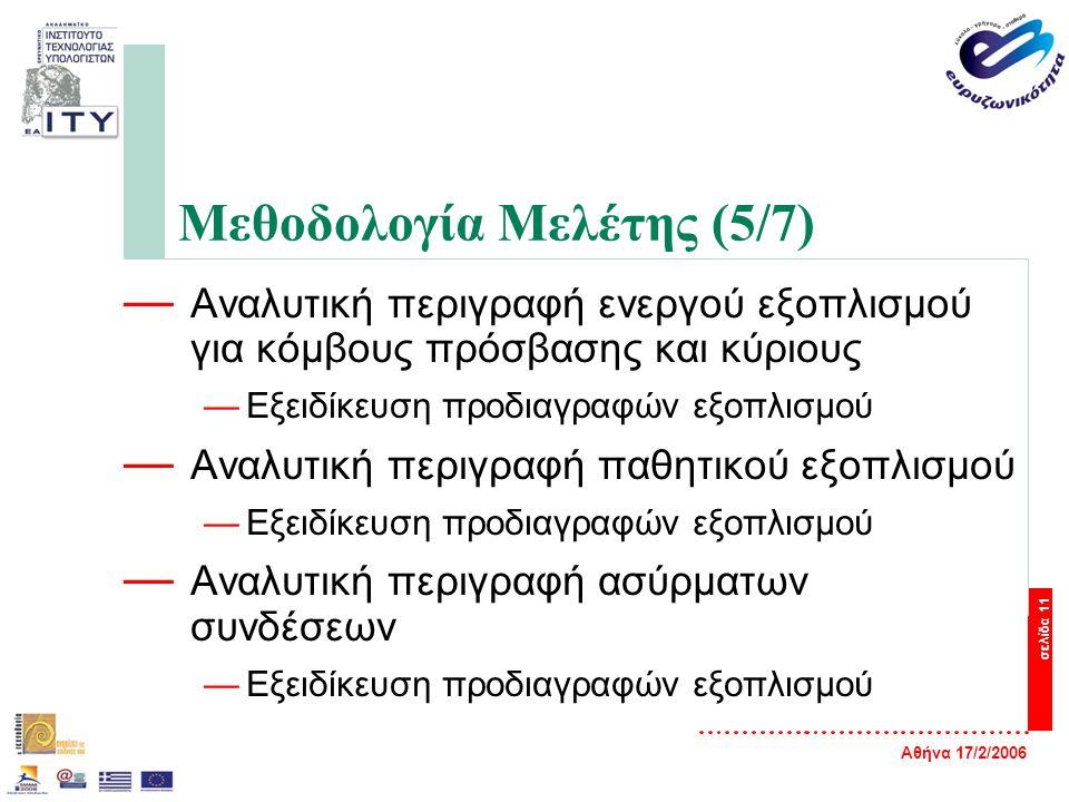 Αθήνα 17/2/2006 σελίδα 11 Μεθοδολογία Μελέτης (5/7) — Αναλυτική περιγραφή ενεργού εξοπλισμού για κόμβους πρόσβασης και κύριους —Εξειδίκευση προδιαγραφ