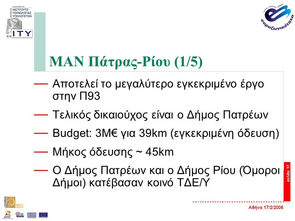 Αθήνα 17/2/2006 σελίδα 17 ΜΑΝ Πάτρας-Ρίου (1/5) — Αποτελεί το μεγαλύτερο εγκεκριμένο έργο στην Π93 — Τελικός δικαιούχος είναι ο Δήμος Πατρέων — Budget